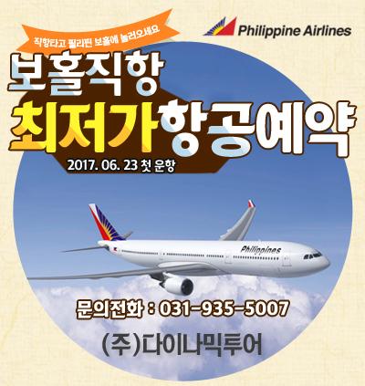 bohol_air_tour2.jpg